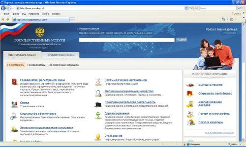 Единый портал государственных услуг РФ
