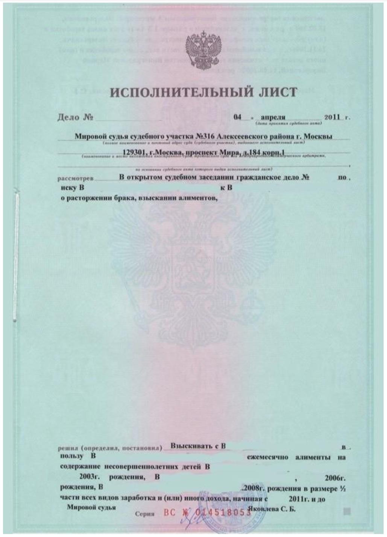 Порядок получения судебного исполнительного листа по взысканию алиментов